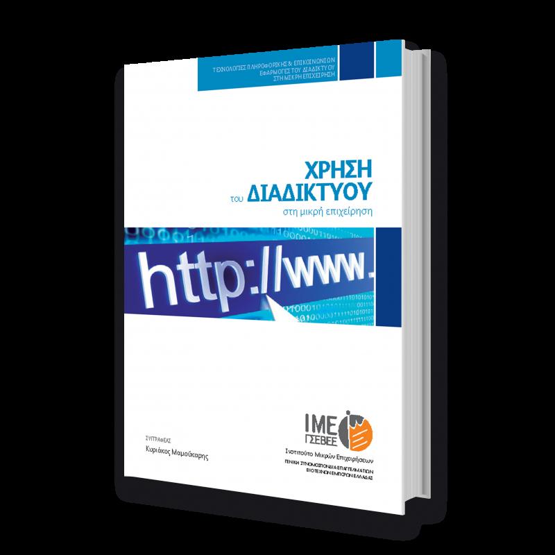 Εκπαιδευτικό υλικό,Χρήση διαδικτύου στη μικρή επιχείρηση,TAXISnet,Ε-banking, Τεχνολογίες Πληροφορίας και Επικοινωνίας,Τεχνολογική αναβάθμιση