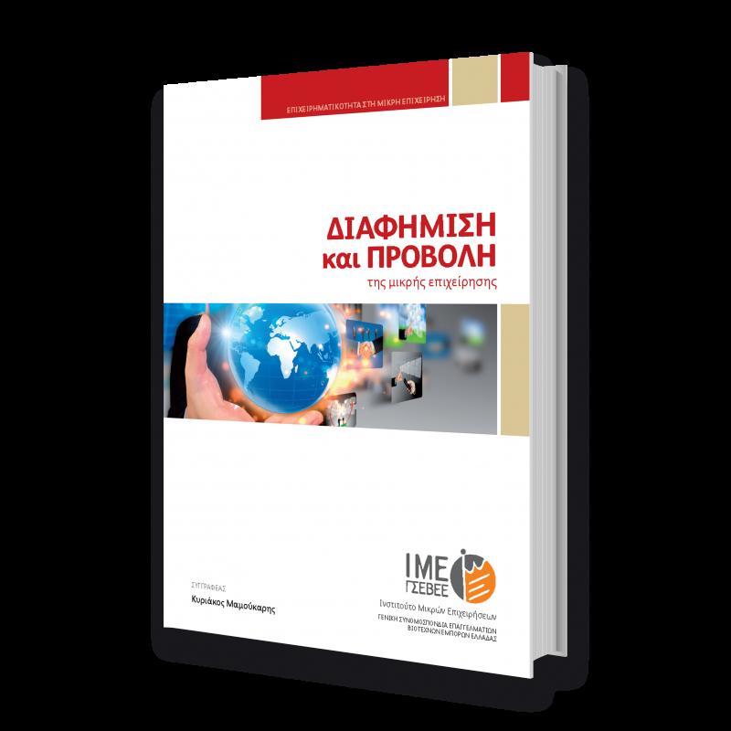 Εκπαιδευτικό υλικό, Διαφήμιση και προβολή της μικρής επιχείρησης, Μάρκετινγκ, Επικοινωνία, Επιχειρηματικότητα, Διά βίου μάθηση