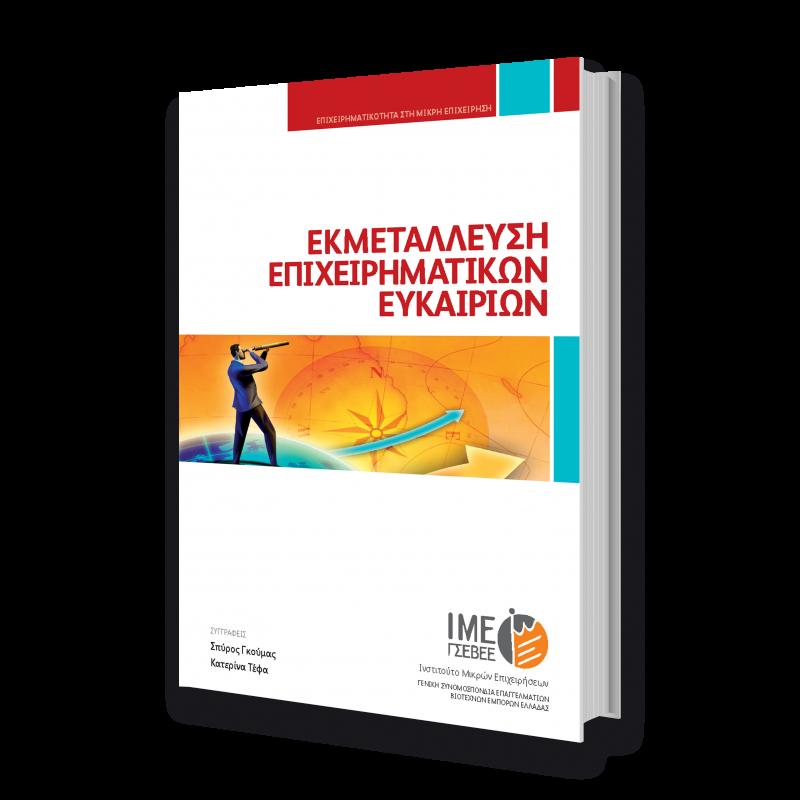 Εκπαιδευτικό υλικό, Εκμετάλλευση επιχειρηματικών ευκαιριών, Επιχειρηματικό περιβάλλον, Επιχειρηματικότητα, ΜΜΕ, Διά βίου μάθηση