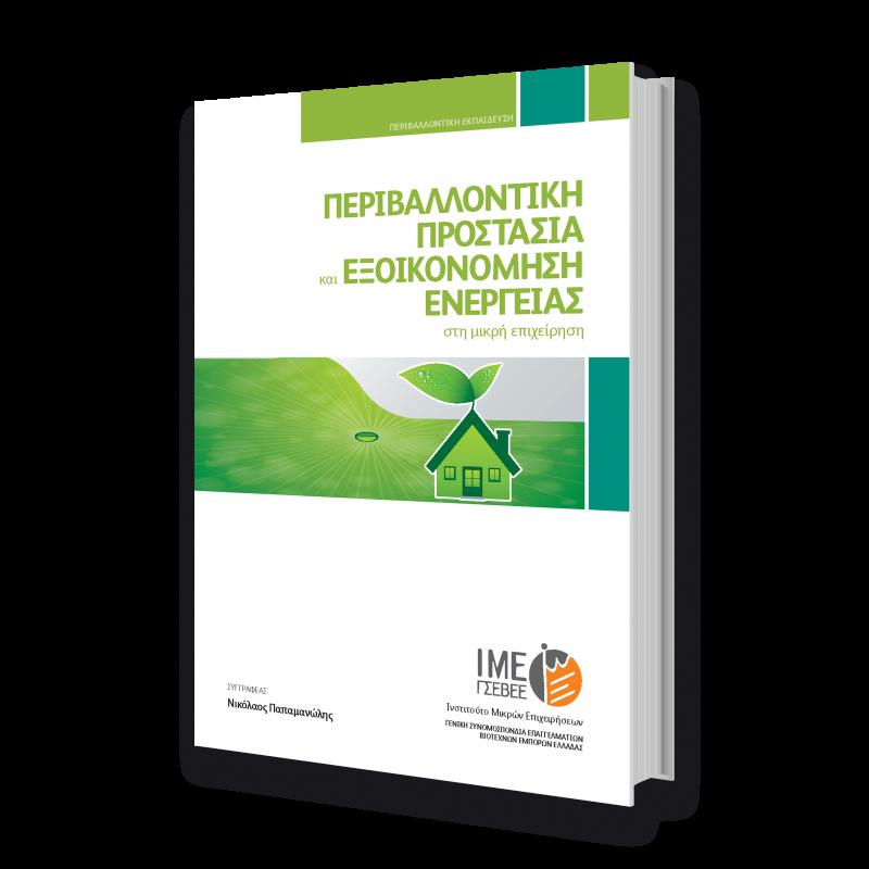 Εκπαιδευτικό υλικό, Περιβαλλοντική προστασία και εξοικονόμηση ενέργειας, Μικρομεσαίες επιχειρήσεις, Πράσινες πολιτικές, Πράσινες πρακτικές