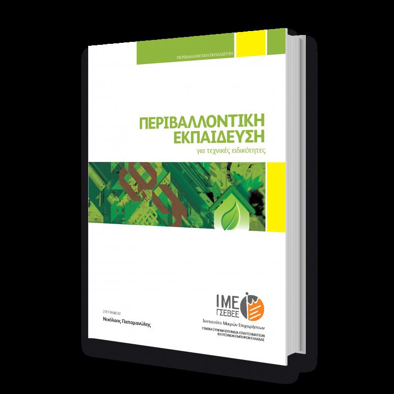 Εκπαιδευτικά υλικά, Περιβαλλοντική εκπαίδευση για τεχνικές ειδικότητες, Υγιεινή, Χώρος εργασίας, Δευτερογενής τομέας, Παραγωγή