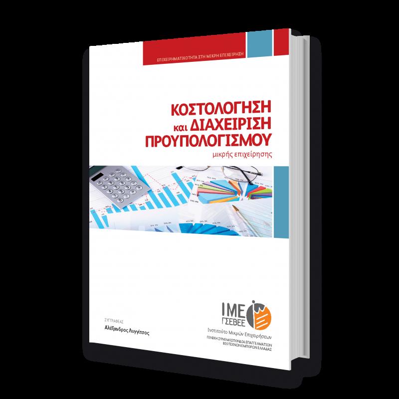 Εκπαιδευτικό υλικό,Κοστολόγηση και διαχείριση προϋπολογισμού,Μικρές επιχειρήσεις, Μέθοδοι τιμολόγησης,Εφαρμογές κοστολόγησης,Διά βίου μάθηση