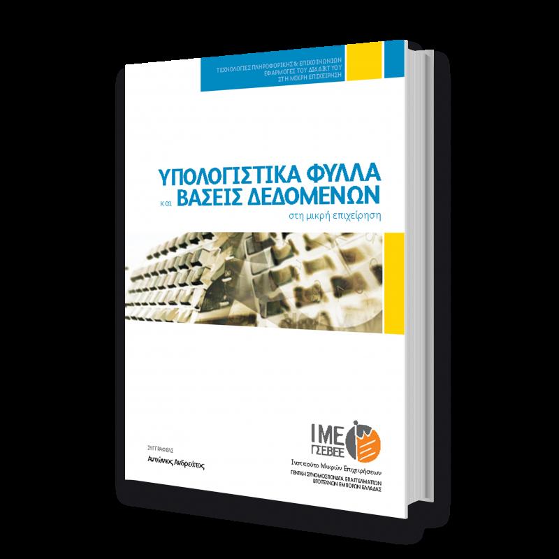 Εκπαιδευτικό υλικό,Εφαρμογές λογισμικού,Excel,Πληροφοριακό Σύστημα, CRM,Υπολογιστικά φύλλα και βάσεις δεδομένων στη μικρή επιχείρηση