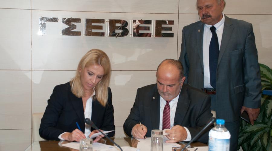 Μνημόνιο Συνεργασίας, Περιφερειακό Ταμείο Ανάπτυξης Αττικής, ΓΣΕΒΕΕ, Περιφερειακή ανάπτυξη, επιχειρηματικότητα, μικρομεσαίες, ενίσχυση
