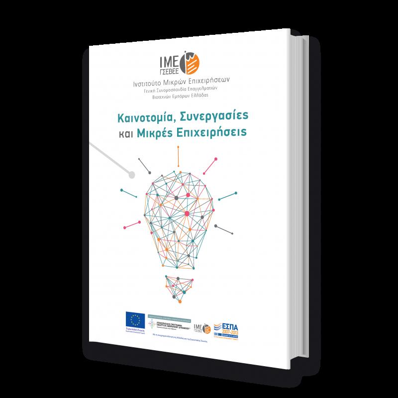 Καινοτομία, Συνεργασίες και Μικρές Επιχειρήσεις, εξωστρέφεια, χρηματοδότηση, συνεργατικοί σχηματισμοί, clusters, innovation, SMEs