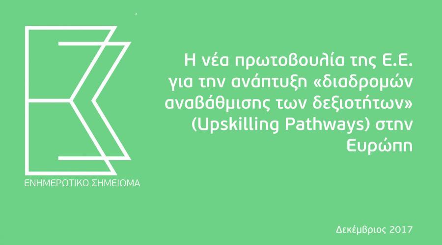 H νέα πρωτοβουλία της Ε.Ε. για την ανάπτυξη «διαδρομών αναβάθμισης των δεξιοτήτων»  στην Ευρώπη - Upskilling Pathways