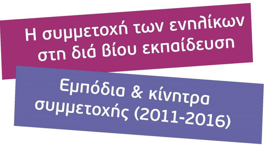 Κίνητρα και εμπόδια για τη συμμετοχή των ενηλίκων στη διά βίου μάθηση στην Ελλάδα