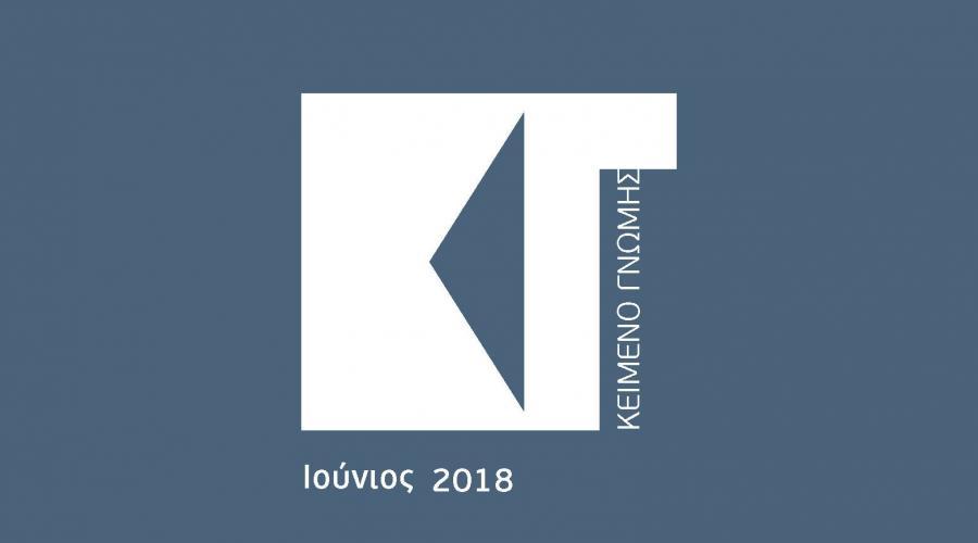 Γνωμοδότηση της ΓΣΕΒΕΕ σχετικά με τις ρυθμίσεις για τη συνεχιζόμενη  επαγγελματική κατάρτιση του Σχεδίου Νόμου του Υπουργείου Παιδείας - Μάιος 2018