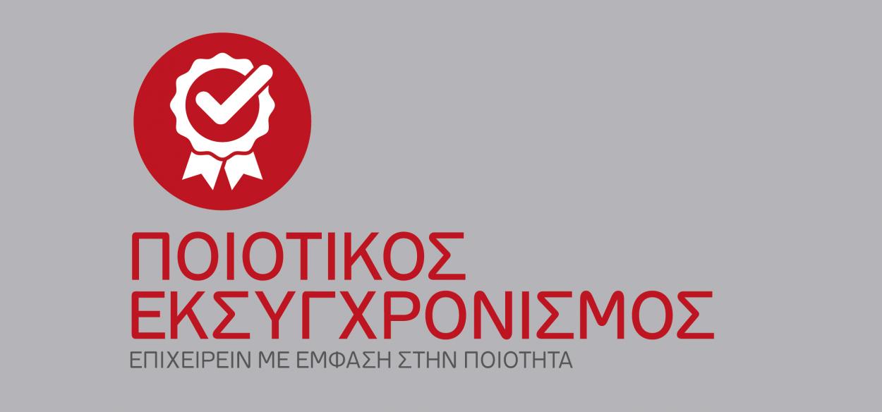 Ποιοτικός εκσυγχρονισμός, ΕΣΠΑ 2014-2020, Δράσεις ενίσχυσης επιχειρήσεων, Επιδοτήσεις, Μεσαίες επιχειρήσεις, Επενδυτικό σχέδιο