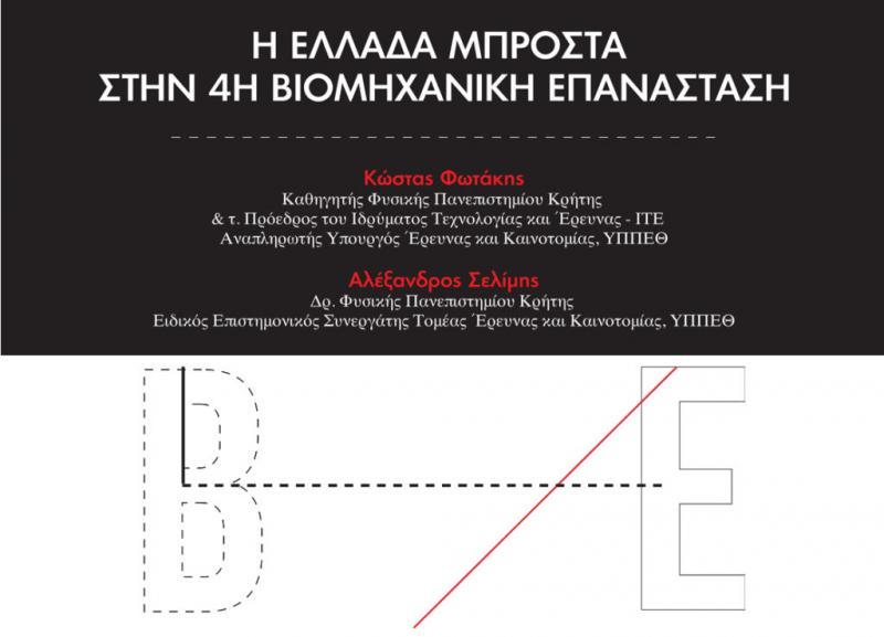 5b5a52d8de Η Ελλάδα μπροστά στην 4η Βιομηχανική Επανάσταση – ΙΜΕ ΓΣΕΒΕΕ