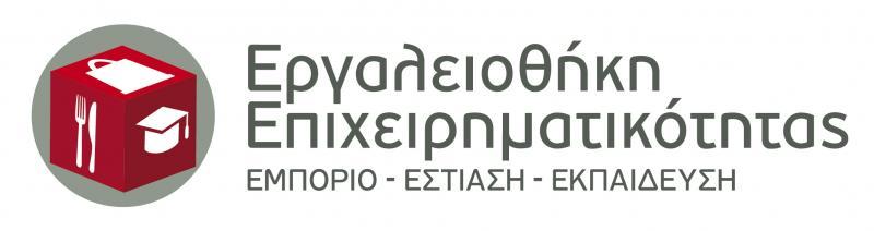 Δράσεις χρηματοδότησης, Μικρομεσαίες επιχειρήσεις, Ανταγωνιστικότητα, Επιχειρηματικότητα, Επενδύσεις, ΕΠΑνΕΚ, ΕΣΠΑ 2014-2020
