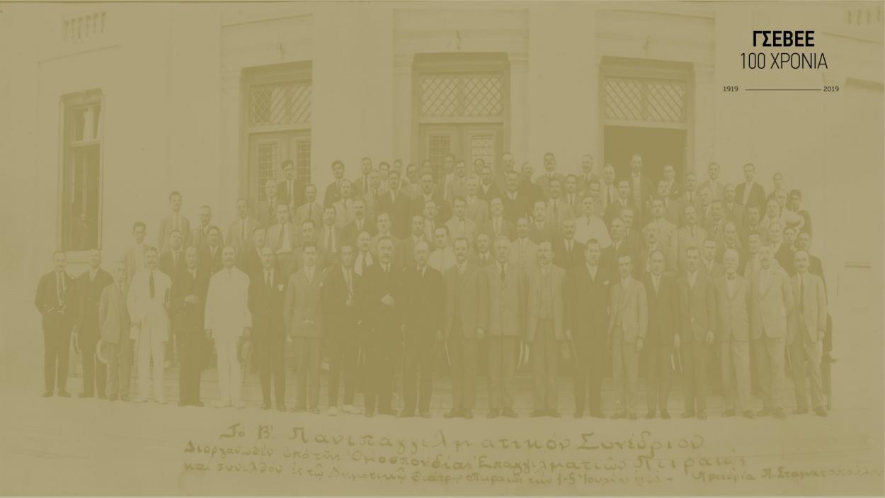 100 Χρόνια ΓΣΕΒΕΕ, Έτος εορτασμού ΓΣΕΒΕΕ, Επαγγελματοβιοτέχνες & έμποροι, 1919, Ένωση Συντεχνιών Σωματείων και Εργοδοτών Ελλάδος