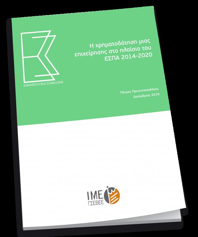 Βιώσιμη επιχειρηματικότητα, Επένδυση, Επιχειρηματικότητα, ΕΣΠΑ 2014-2020, Μικρομεσαίες επιχειρήσεις, Στήριξη επιχειρηματικότητας, Χρηματοδότηση