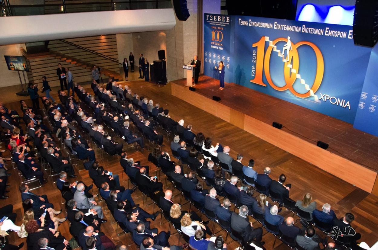 100 χρόνια ΓΣΕΒΕΕ, Κεντρική εκδήλωση, Μέγαρο Μουσικής Αθηνών, ΓΣΕΒΕΕ, Η ιστορία μας, ιστορία του τόπου μας, ΙΜΕ ΓΣΕΒΕΕ