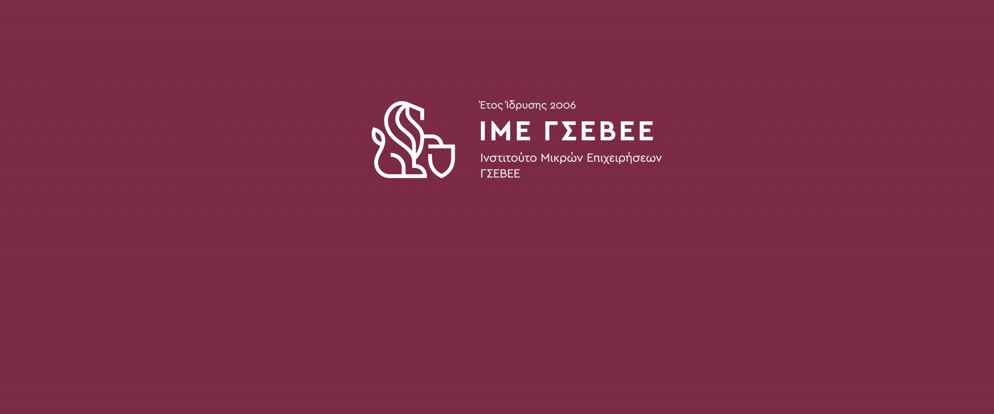 ime gsevee, new logo, λογότυπο ΙΜΕ ΓΣΕΒΕΕ