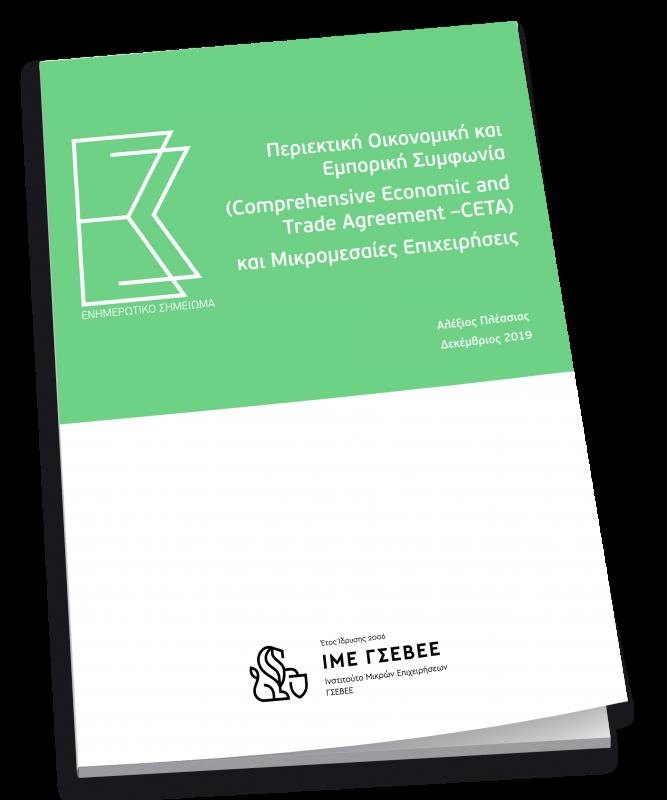 Ανταγωνισμός, Οικονομία, Διεθνές οικονομικό περιβάλλον, Ευρωπαϊκή Ένωση, Μικρομεσαίες Επιχειρήσεις
