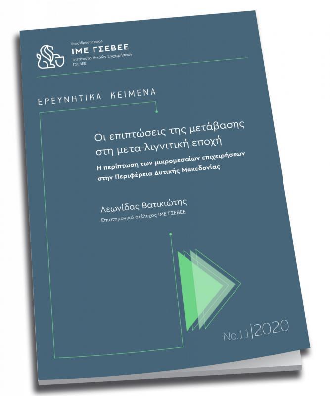 Ανανεώσιμες πηγές ενέργειας, Μικρομεσαίες επιχειρήσεις, Κλιματική αλλαγή, Απολιγνιτοποίηση, Πράσινη Συμφωνία