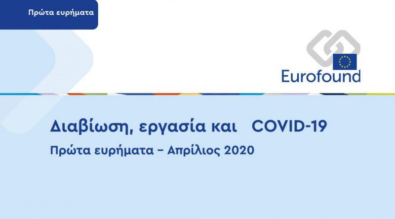 COVID-19, εργασιακές συνθήκες, τηλεργασία, ποιότητα ζωής, εξισορρόπηση επαγγελματικής/προσωπικής ζωής