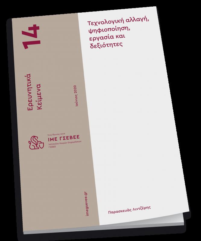 Τεχνολογική αλλαγή, Αυτοματισμός, Ψηφιακός μετασχηματισμός / Ψηφιοποίηση, Δεξιότητες, Μικρές επιχειρήσεις