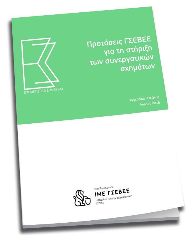 Συνεργατικοί σχηματισμοί (clusters), Αλυσίδες αξίας, Ανοικτή καινοτομία, Eπιχειρηματικότητα, Μικρές επιχειρήσεις
